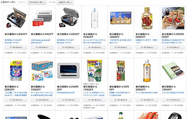 Amazonクーホ?ン対象商品